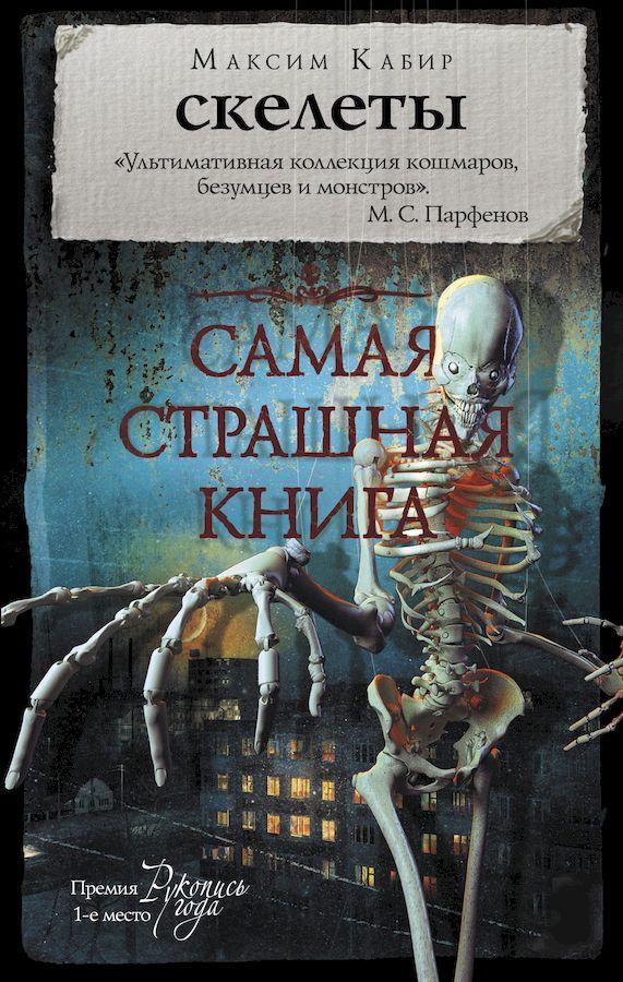 Книга  Скелеты 084f46cacee