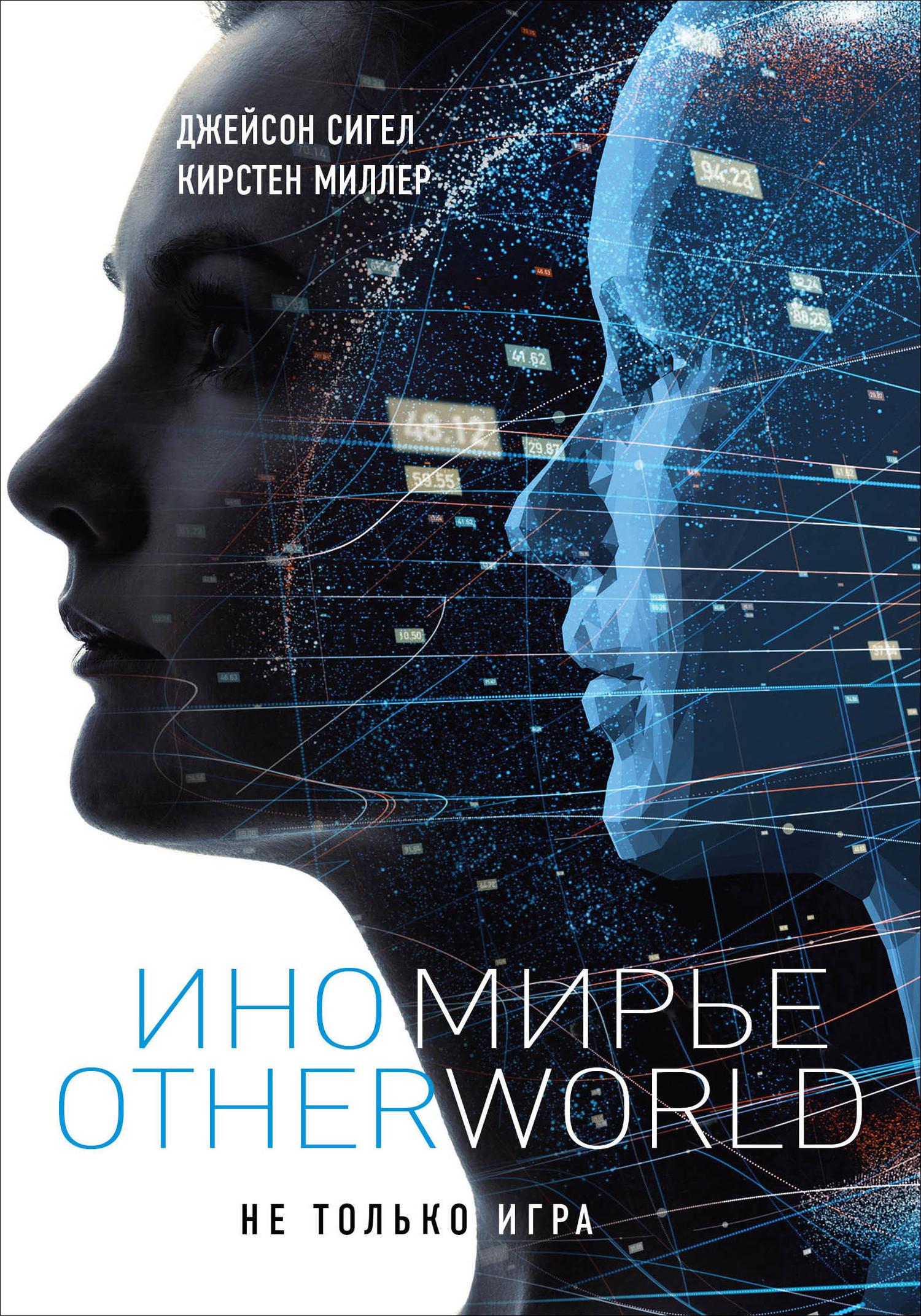 Книга  Иномирье. Otherworld e04e800f63667