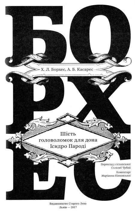 Книга  Шість головоломок для дона Ісидро Пароді 79c19014ba57a