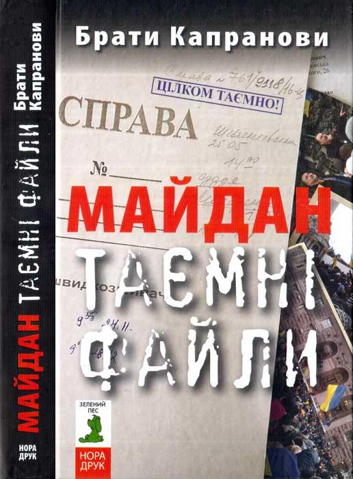 Книга  Майдан. Таємні файли 617004f8a1cfa