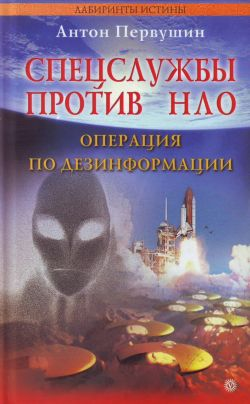 Первушин Антон - Спецслужбы против НЛО