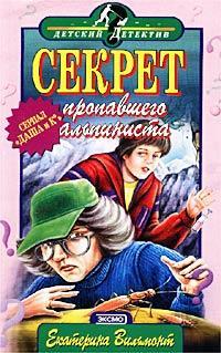 Читать книгу Секрет пропавшего альпиниста