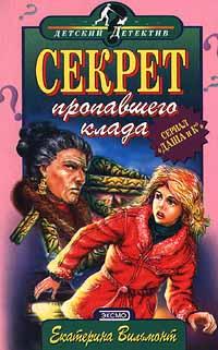 Обложка книги Секрет пропавшего альпиниста