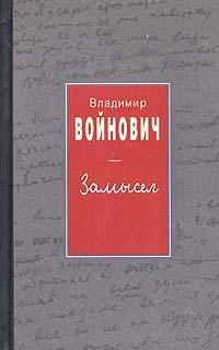Книга Иванькиада