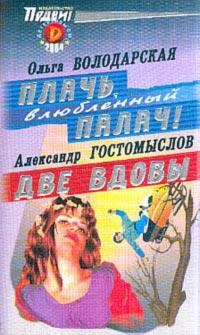 Ольга володарская ускользающая красота читать 124