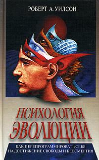 Обложка книги роберт уилсон квантовая психология