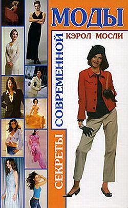 b2653fcf740 Книга  Секреты современной моды