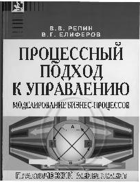 Владимир репин процессный подход к управлению