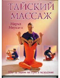 тайский массаж знакомство с мастером