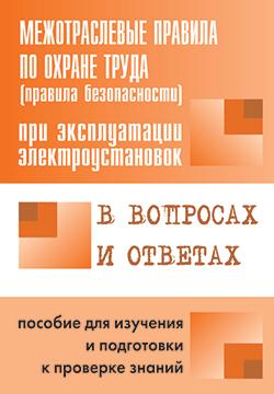 сборник правил и инструкций применяемых при эксплуатации электроустановок - фото 3
