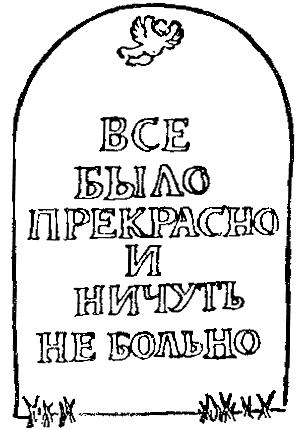 Курт воннегут «бойня номер пять, или крестовый поход детей» (1969.