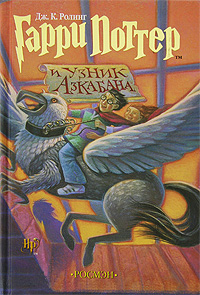Гарри Поттер и узник Азкабана (Росмэн) - Роулинг Джоан