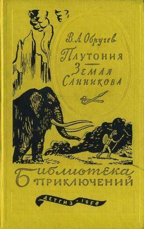 Обложка Земля Санникова. Плутония (сборник)