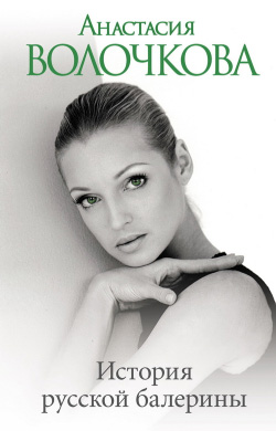 Фото в балерину член входит с трудом, фото подделка телеведущих