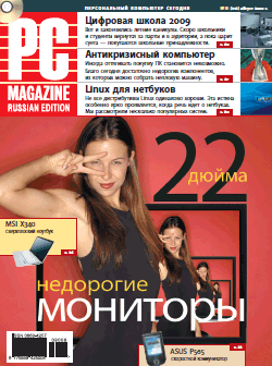 Журнал PC Magazine|RE #08|2009