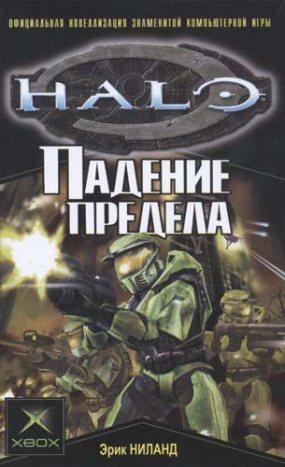 Halo падение предела скачать торрент - фото 2