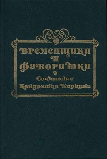 Книга Графиня Шатобриан