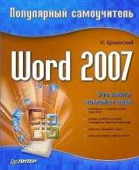 Word 2007 самоучитель с примерами