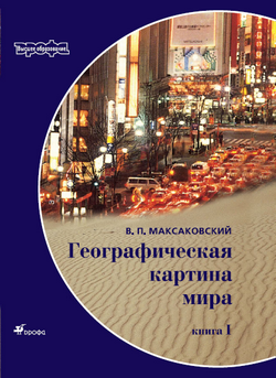 Скачать география максаковский 10 класс pdf 2015
