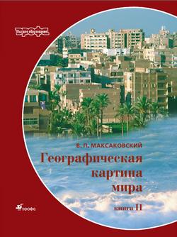 читать онлайн география 10 класс максаковский читать