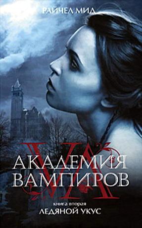 Читать книгу академия вампиров