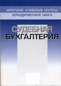 Судебная бухгалтерия рб учебник бухгалтерская отчетность в росстат в электронном виде