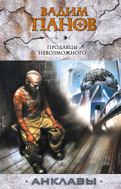 Панов Вадим - Продавцы невозможного