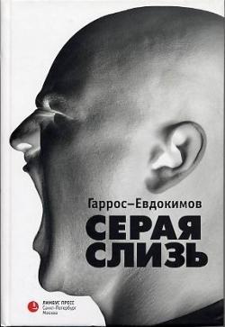 0bcedcf86 Книга: Серая слизь