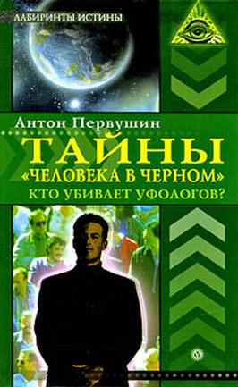 Первушин Антон - Тайны «человека в черном». Кто убивает уфологов?