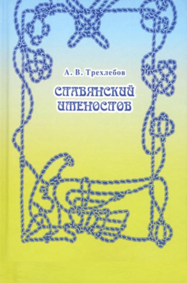 книги трехлебова скачать