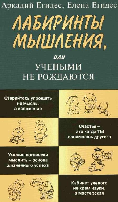 Скачать бесплатно книгу лабиринты общения