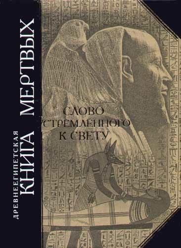 книга мертвых скачать торрент - фото 8