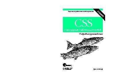 Css Каскадные Таблицы Стилей Подробное Руководство 4-Е Издание