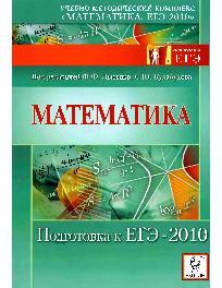Решебник по Математике Подготовка к Егэ 2016 Лысенко скачать