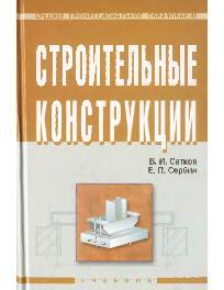 Учебник Строительные Конструкции Онлайн
