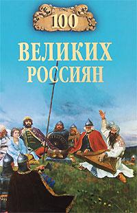 Картинки по запросу 100 великих россиян