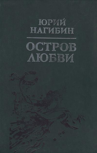 d97430f9ab3 Книга  Остров любви (сборник)
