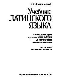 Обложка книги козаржевский учебник латинского языка