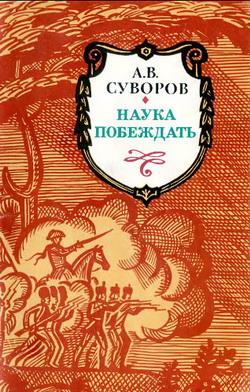 Обложка книги про суворова александра васильевича