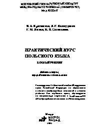 Отзывы о книге практический курс польского языка. Базовый учебник.