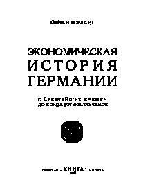 Джеральд гарднер читать книги