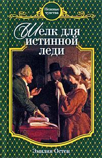 Книга Под пологом семейного счастья
