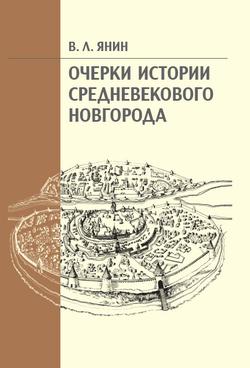 720796726072 Книга  Очерки истории средневекового Новгорода