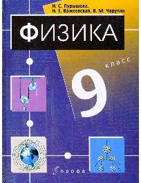 Решебник по Физике Сиротюк 7 Класс