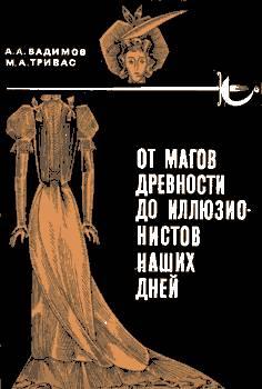illyuzionist-i-assistentki-razrabativaya-ocherednoy-fokus-so-svoimi