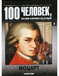 100 человек изменивших ход истории книга