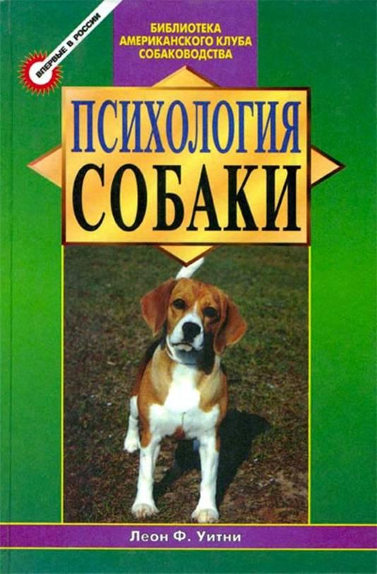 Скачать книгу дрессировка собак андроид