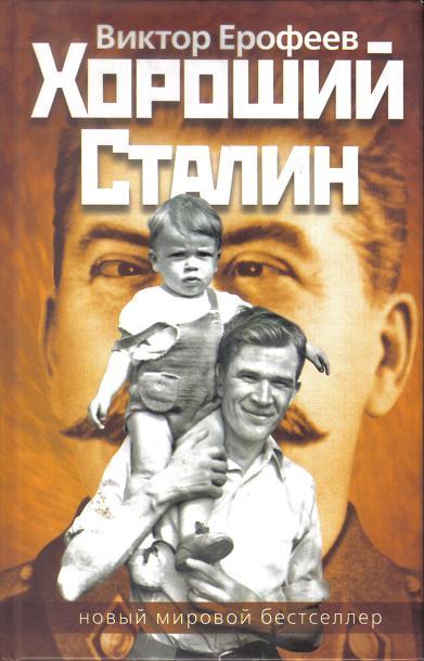 хороший сталин читать