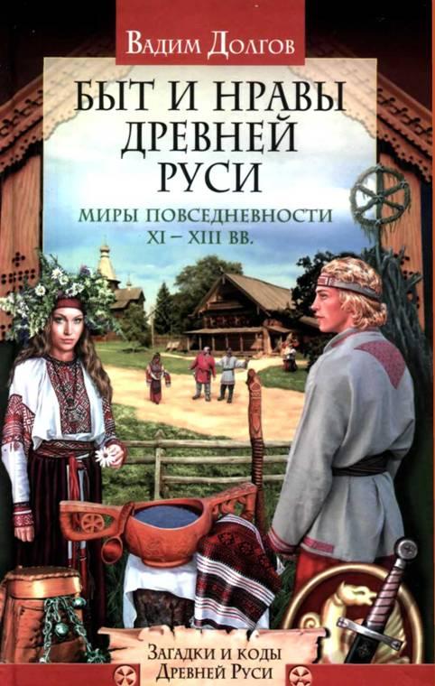 Быт и нравы древней руси доклад кратко 331