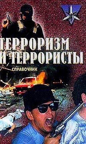 Картинки по запросу Терроризм и террористы Исторический справочник